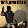 Сайт клана по игре CS 1.6 .:Chain Fire:.